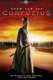 Конфуций / Kong Zi