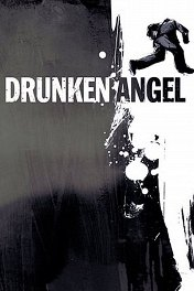 Пьяный ангел / Yoidore tenshi