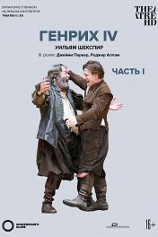 Globe: Генрих IV. Часть 1 / Globe: Henry IV Part 1