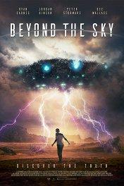 Секретные файлы: Над небесами / Beyond the Sky