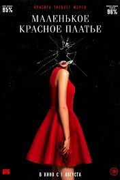 Маленькое красное платье / In Fabric