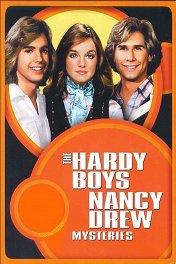 Братья Харди и Нэнси Дрю / The Hardy Boys / Nancy Drew Mysteries