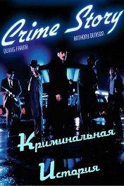 Криминальная история / Crime Story