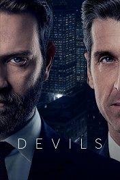 Дьяволы / Devils