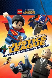 Lego. Супергерои DC Comics — Лига Справедливости: Атака Легиона Гибели! / Lego DC Super Heroes: Justice League — Attack of the Legion of Doom!