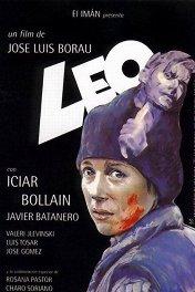 Лео / Leo