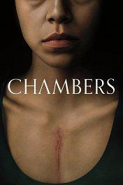 Покои / Chambers