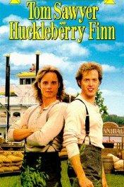 Возвращение Тома Сойера / Back to Hannibal: The Return of Tom Sawyer and Huckleberry Finn