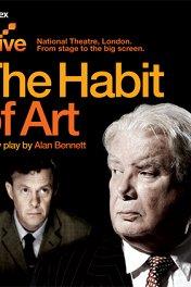 Привычка творить искусство / National Theatre Live: Season 1, Episode 4. The Habit of Art