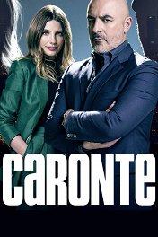 Харон / Caronte