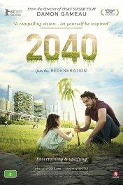 2040: Будущее ждет / 2040