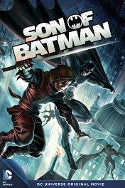 Сын Бэтмена / Son of Batman