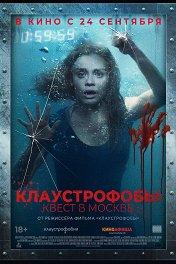 Клаустрофобы: Квест в Москве / Follow Me