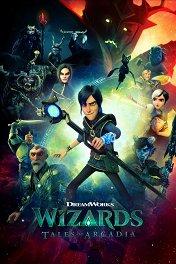 Волшебники: Истории Аркадии / Wizards: Tales of Arcadia