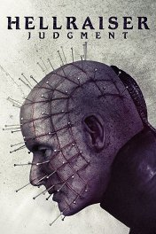 Восставший из ада: Приговор / Hellraiser: Judgment