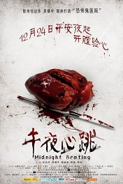 Полуночное сражение / Wu Ye Xin Tiao