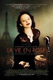 Жизнь в розовом цвете / La Mome
