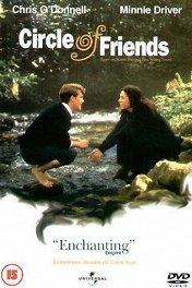 Круг друзей / Circle of Friends