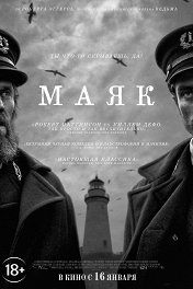 Маяк / The Lighthouse