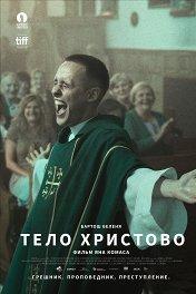 Тело Христово / Boze Cialo
