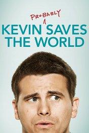 Кевин (наверно) спасает мир / Kevin (Probably) Saves the World
