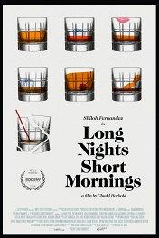 Длинная ночь, короткое утро / Long Nights Short Mornings
