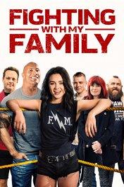 Бойцовская семейка / Fighting with My Family