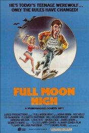 Восход полной луны / Full Moon High
