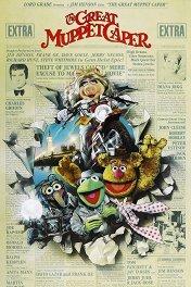 Большое кукольное путешествие / The Great Muppet Caper