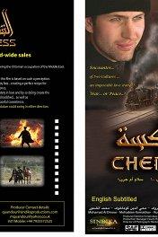 Черкес / Al Sharakissa