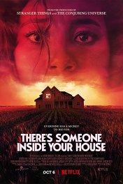 В твоем доме кто-то есть / There's Someone Inside Your House