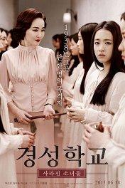 Школа Кенсон: Пропавшие без вести / Gyeongseonghakyoo: Sarajin Sonyeodeul