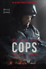 Копы / Cops