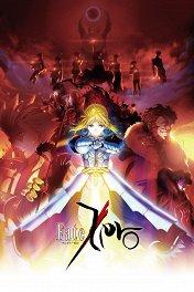 Судьба: Начало / Fate/Zero
