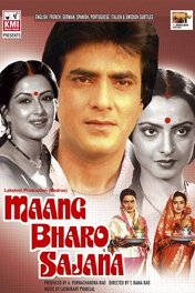 Женись на мне, любимый / Maang Bharo Sajana
