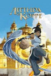 Легенда о Корре / The Legend of Korra