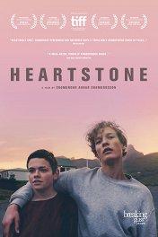 Сердечный камень / Hjartasteinn