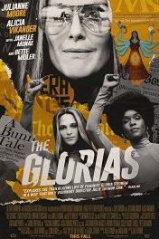 Глории / The Glorias