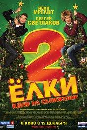 Елки-2