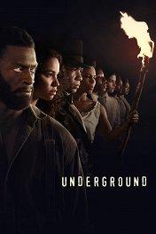 Подземка / Underground