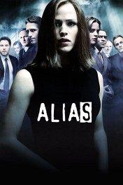 Шпионка / Alias
