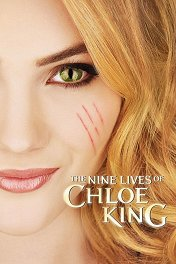Девять жизней Хлои Кинг / The Nine Lives of Chloe King