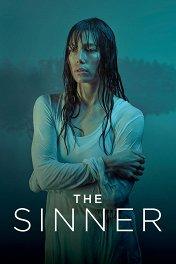 Грешница / The Sinner