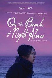 Ночью на пляже в одиночестве / Bamui haebyun-eoseo honja