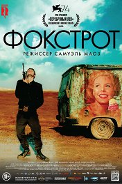 Фокстрот / Foxtrot