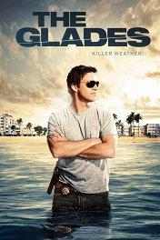 Пляжный коп / The Glades