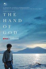 Рука бога / È stata la mano di Dio