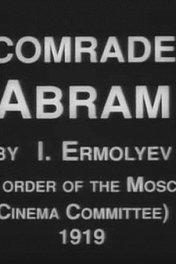 Товарищ Абрам