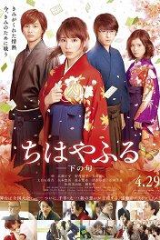 Чихаяфуру. Фильм второй / Chihayafuru Part II