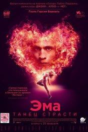 Эма: Танец страсти / Ema
